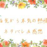 指先から本気の熱情最新32話(6巻)ネタバレ&漫画感想!颯馬の妹はモデル