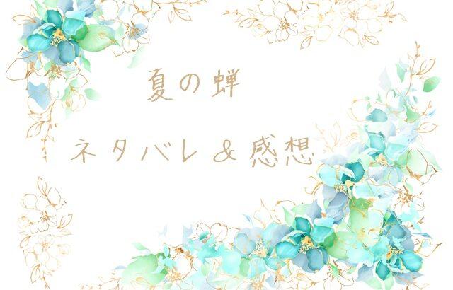 夏の蝉 後編ネタバレ&漫画感想!結ばれる夏空野&一颯 カグヤ計画の未来