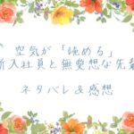 空気が読める新入社員と無愛想な先輩最新刊1巻全話ネタバレと漫画感想!