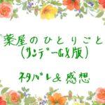 薬屋のひとりごと44話ネタバレ(サンデー漫画最新刊11巻)!皇太后の訪問